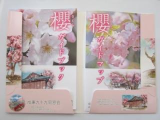 桜ガイドマップ