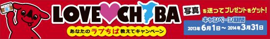LOVE CHIBA キャンペーン