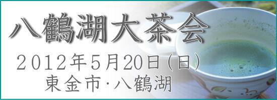 八鶴湖大茶会