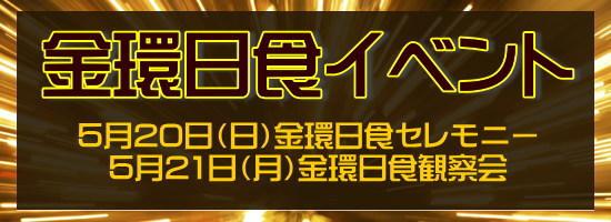 金環日食イベント