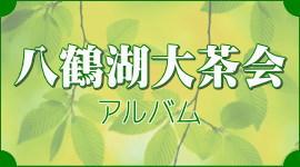 八鶴湖大茶会アルバム
