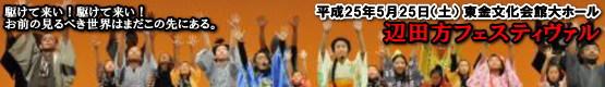 H25.5.25(土)辺田方フェスティヴァル開催!