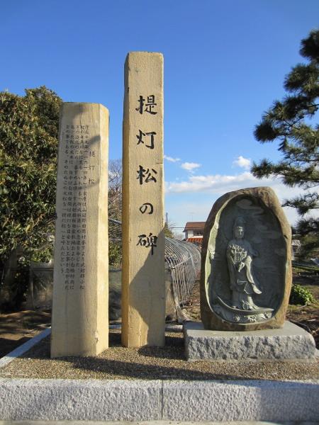 下武射田 提灯松の碑