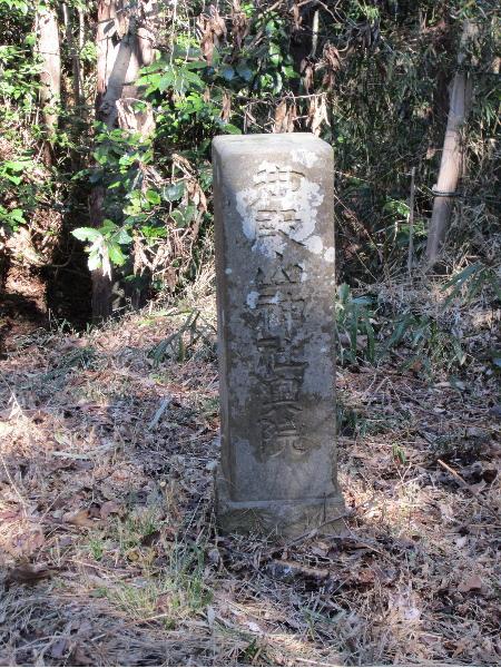御殿山奥ノ院の碑