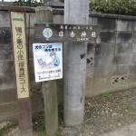 日吉神社への標識