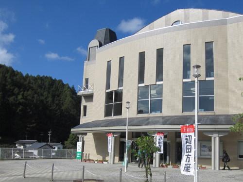 田村市文化センターホール   東...