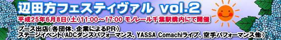 6/8(土) 11:00~17:00 辺田方フェスティヴァル vol.2 モノレール千葉駅にて開催(※外部サイトが開きます)