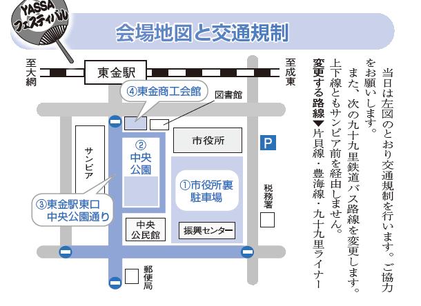 会場地図と交通規制