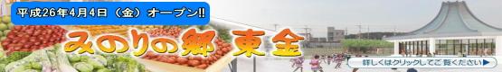 みのりの郷 東金 平成26年4月4日(金)にオープン!