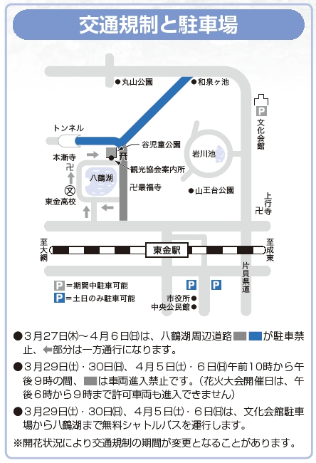 2014sakurafes_traffic
