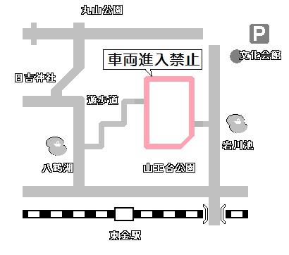 山王台公園初日の出交通規制図