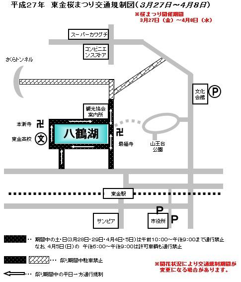 平成27年東金桜まつり交通規制図