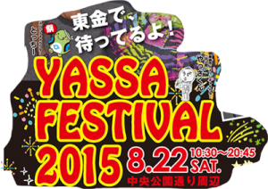 yassa2015