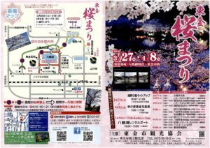 平成31年 東金桜祭りパンフレット